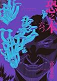 恐之本 / 六 (SGコミックス)
