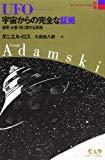 新アダムスキー全集 (別巻) UFO—宇宙からの完全な証拠