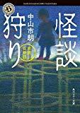 怪談狩り 市朗百物語<怪談狩り> (角川ホラー文庫)