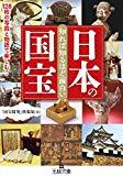 知れば知るほど面白い日本の国宝: 128枚の写真と物語で楽しむ! (王様文庫)