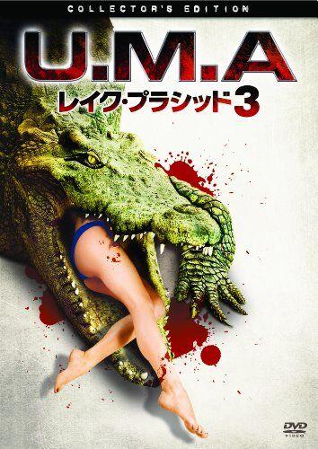 U.M.A レイク・プラシッド3 [DVD]