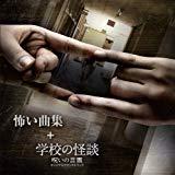 怖い曲集 +「学校の怪談 -呪いの言霊-」オリジナルサウンドトラック (ミニALBUM)