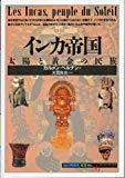 インカ帝国:太陽と黄金の民族 (「知の再発見」双書)
