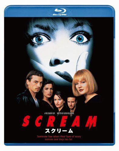 スクリーム [Blu-ray]