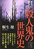 本当に恐ろしい 殺人鬼の世界史 (中経の文庫)