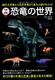 恐竜の世界 (学研の図鑑)