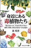 身近にある毒植物たち (サイエンス・アイ新書)