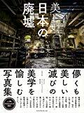 美しい日本の廃墟 いま見たい日本の廃墟たち
