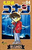 名探偵コナン 84 (少年サンデーコミックス)