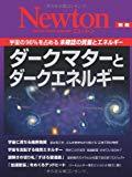 ダークマターとダークエネルギー―宇宙の96%を占める未確認の質量とエネルギー (ニュートンムック Newton別冊)