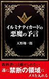 イルミナティカードの悪魔の予言: 恐怖の陰謀