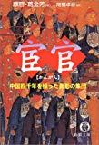 宦官―中国四千年を操った異形の集団 (徳間文庫)