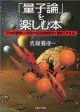 「量子論」を楽しむ本―ミクロの世界から宇宙まで最先端物理学が図解でわかる! (PHP文庫)