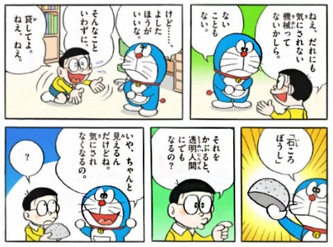 koma_03_ishikoro_d
