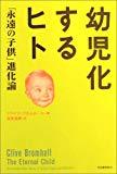 幼児化するヒト - 「永遠のコドモ」進化論