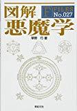 図解 悪魔学 (F-Files No.027)
