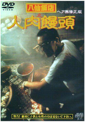 八仙飯店之人肉饅頭 [DVD]