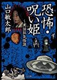 恐怖・呪い姫~実話狂気怪談 恐怖・呪いシリーズ (TO文庫)