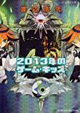 2013年のゲーム・キッズ (星海社文庫)