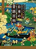 ビジュアル版 日本の昔話百科