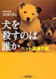 犬を殺すのは誰か ペット流通の闇 (朝日文庫)