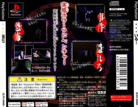 Iru (SLPS-00965) (Back)