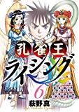 孔雀王ライジング 6 (ビッグコミックス)