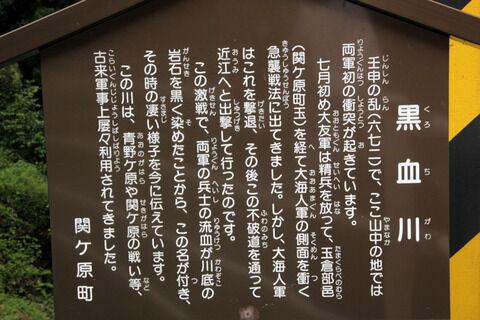 207_sekigahara_07