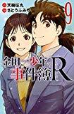 金田一少年の事件簿R(9) (講談社コミックス)