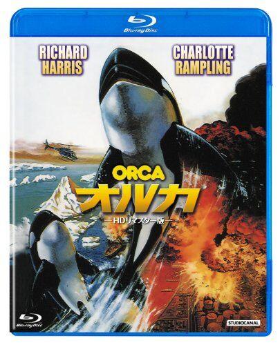 オルカ HDリマスター版 [Blu-ray]