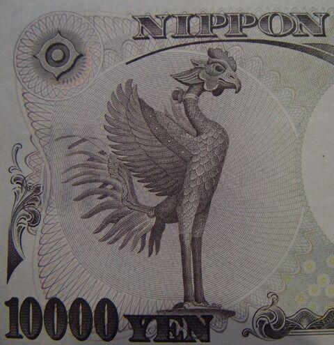 10000Yen-Phoenix