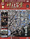 神社百景DVDコレクション全国版(21) 2017年 3/28 号 [雑誌]
