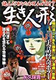 生き人形 (SHUEISYA HOME REMIX)