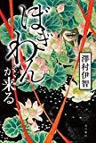 ぼぎわんが、来る (角川書店単行本)