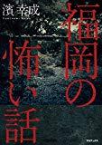 福岡の怖い話