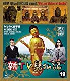 【早期購入特典あり】新TV見仏記19 みちのく岩手編(We Love Statues of Buddha缶バッジ付) [Blu-ray]