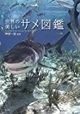 世界の美しいサメ図鑑
