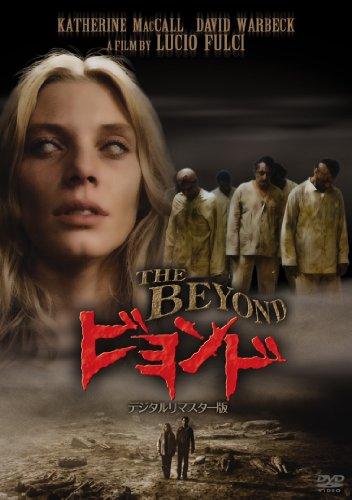 ビヨンド -デジタル・リマスター版- [DVD]