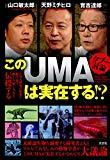 タブー討論 このUMAは実在する! ?