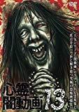 心霊闇動画13 [DVD]