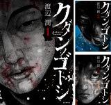 [まとめ買い] クダンノゴトシ(ヤングマガジンコミックス)