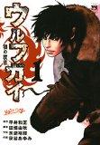 ウルフガイ 1 (ヤングチャンピオン・コミックス)