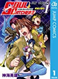 SOUL CATCHER(S) 1 (ジャンプコミックスDIGITAL)