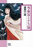 瓜子姫の夜・シンデレラの朝 (朝日コミック文庫)