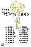 """特別授業 """"死""""について話そう (14歳の世渡り術)"""