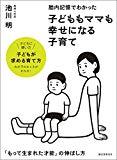 胎内記憶でわかった 子どももママも幸せになる子育て: 「もって生まれた才能」の伸ばし方