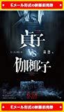 『貞子vs伽椰子』 映画前売券(ムビチケEメール送付タイプ)