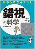 錯視の科学 (おもしろサイエンス)