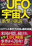 マンガ 実録! UFO・宇宙人衝撃の新説