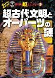 超古代文明とオーパーツの謎 (ほんとうにあった! ? 世界の超ミステリー)